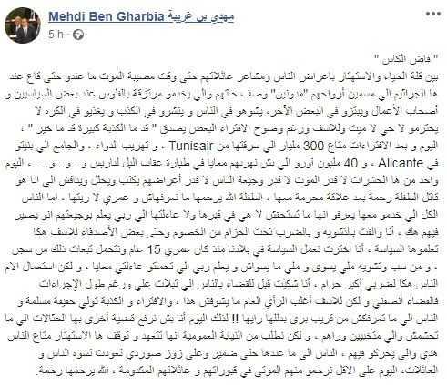 IMGBN18244mahdi - مهدي بن غربية يكذّب اتهامات الصحبي العمري له ويؤكد أنّ لا علاقة له بجريمة قتل الشابة رحمة لحمر